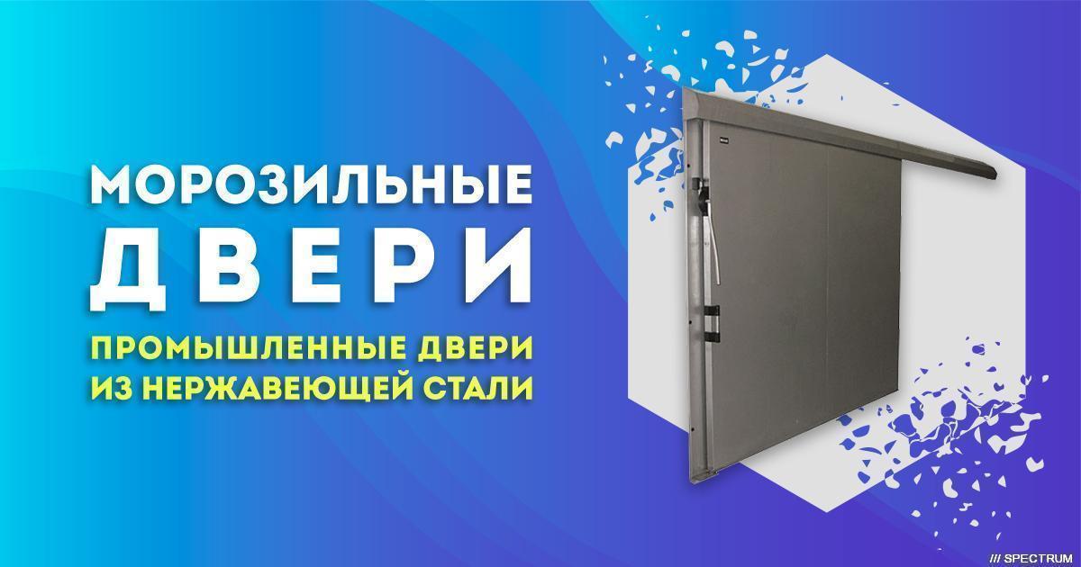 Промышленные морозильные двери купить