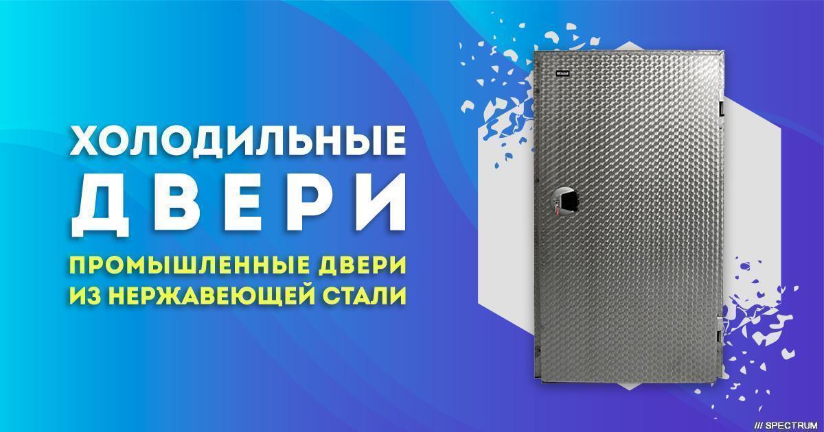 Купить промышленные холодильные двери из нержавеющей стали